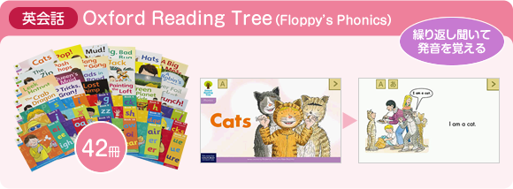 <英会話>Oxford Reading Tree